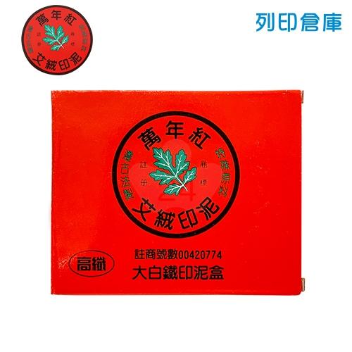 萬年紅 白鐵高纖印泥 (大) 紅色/個