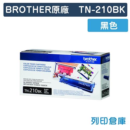 BROTHER TN-210BK 原廠黑色碳粉匣