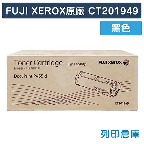 Fuji Xerox DocuPrint M455df / P455d (CT201949) 原廠黑色高容量碳粉匣