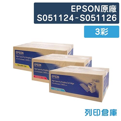 EPSON S051124~S051126 原廠碳粉匣組(3彩)