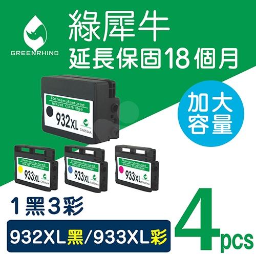 綠犀牛 for HP NO.932XL  + NO.933XL / 1黑3彩超值組 ( CN053AA ~ CN056AA ) 高容量環保墨水匣