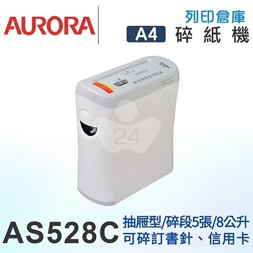 AURORA震旦 5張碎段式抽屜雙功能碎紙機(8公升) AS528C