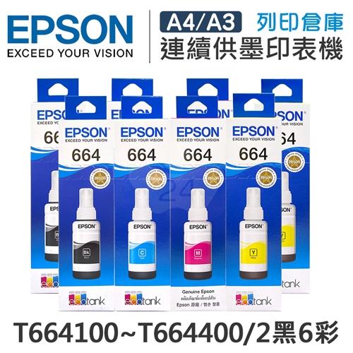 EPSON T664100 / T664200 / T664300 / T664400 原廠盒裝墨水組(2黑6彩)