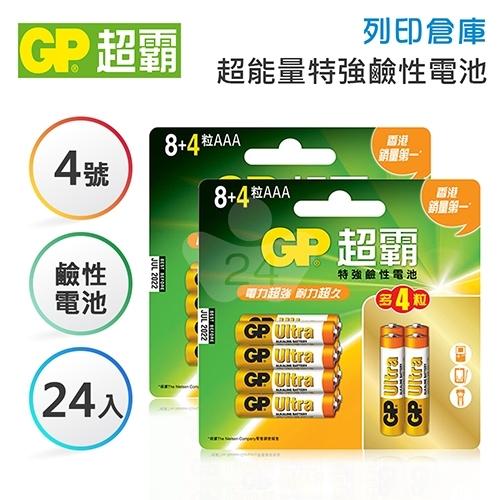 GP超霸 4號 超能量特強鹼性電池 8入+4入*2卡