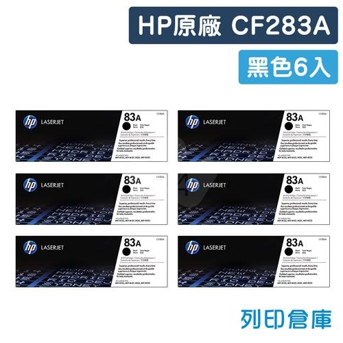 HP CF283A (83A) 原廠黑色碳粉匣超值組(6黑)