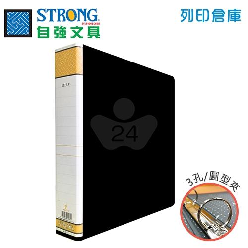 STRONG 自強 510 三孔圓型夾-黑 1本