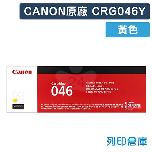 CANON CRG-046Y / CRG046Y (046) 原廠黃色碳粉匣