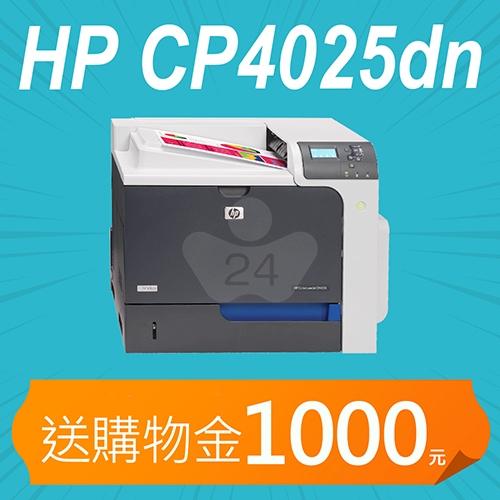 【加碼送購物金1000元】HP Color LaserJet Enterprise CP4025dn 商用網路雙面彩色雷射印表機