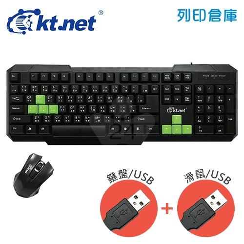 KTNET V10(U+U)雕光鍵影鍵盤滑鼠組(USB)