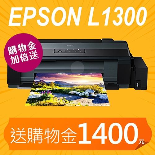【購物金加倍送700變1400元】EPSON L1300 原廠四色單功能A3連續供墨系列印表機