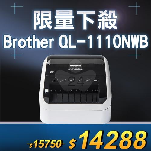【限量下殺20台】Brother QL-1110NWB 專業大尺寸條碼標籤列印機