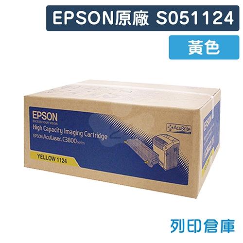 EPSON S051124 原廠高容量黃色碳粉匣
