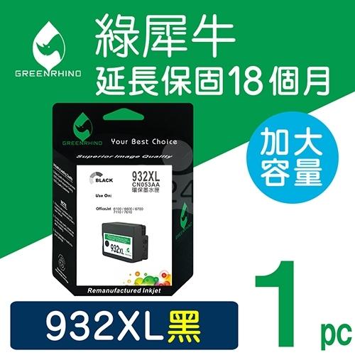 綠犀牛 for HP NO.932XL (CN053AA) 黑色高容量環保墨水匣