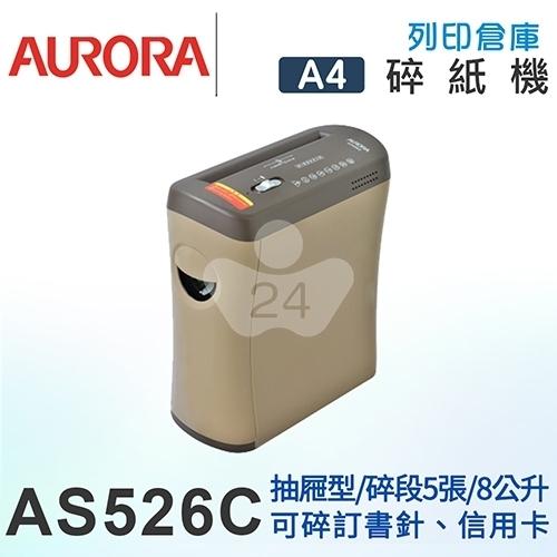 AURORA震旦 5張碎段式抽屜雙功能碎紙機(8公升) AS526C