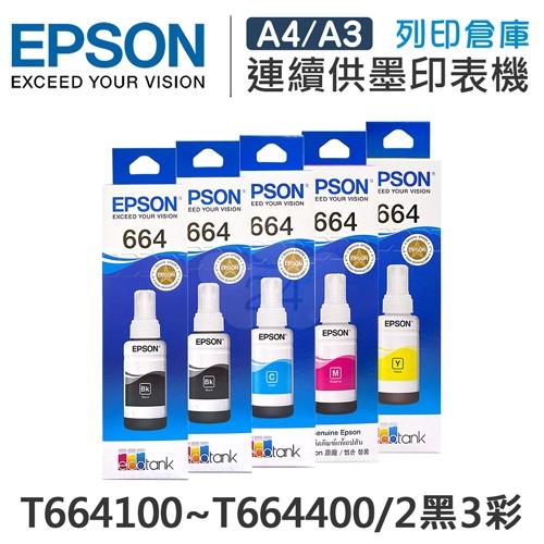 EPSON T664100 / T664200 / T664300 / T664400 原廠盒裝墨水組(2黑3彩)