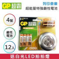 【送白光LED拍拍燈】GP超霸 4號 超能量特強鹼性電池 8入+4入