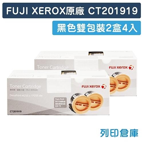 Fuji Xerox DocuPrint P255dw / M255z (CT201919) 原廠黑色碳粉匣雙包裝(5K)(2盒4入)