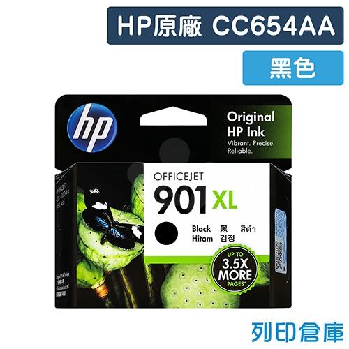 HP CC654AA (NO.901XL) 原廠黑色高容量墨水匣