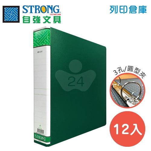 STRONG 自強 510 三孔圓型夾-綠 12入/箱