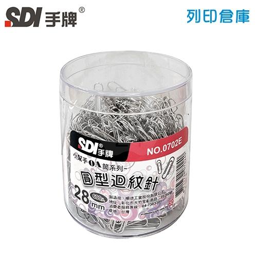 SDI 手牌 圓型迴紋針 0702E 600支/盒