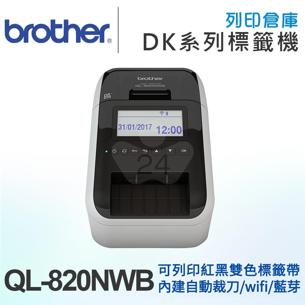 Brother QL-820NWB 超高速無線網路(Wi-Fi)藍牙標籤列印機