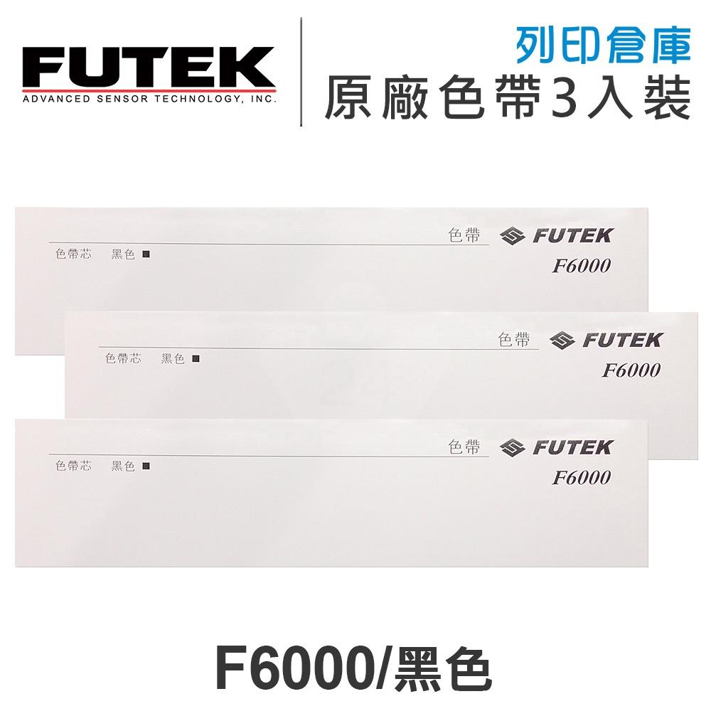FUTEK F6000 原廠黑色色帶超值組 (3入)