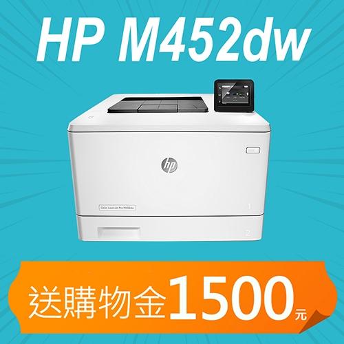 【加碼送購物金1500元】HP Color LaserJet Pro M452dw 商務彩色雷射印表機