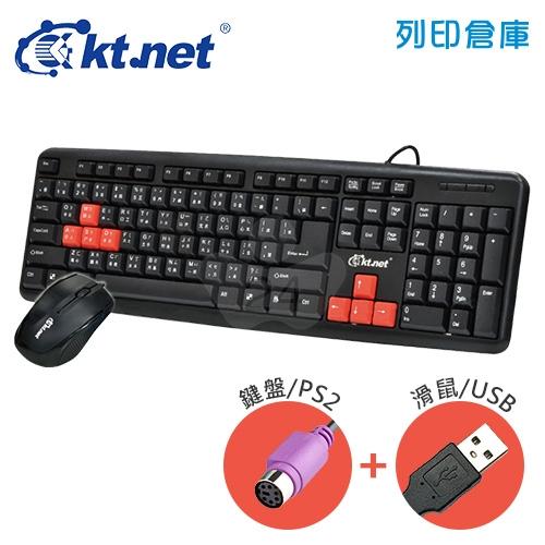KTNET V9(P+U)雕光鍵影鍵盤滑鼠組(PS/2+USB)