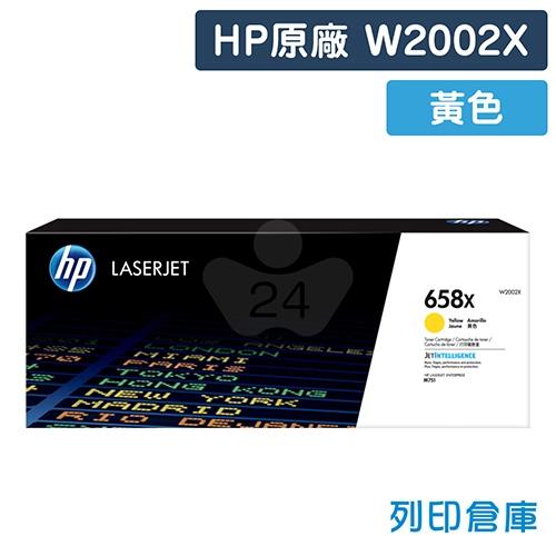 HP W2002X (658X) 原廠高容量黃色碳粉匣