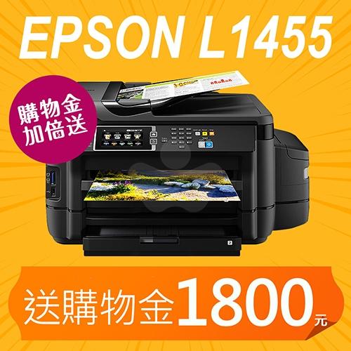 【購物金加倍送900變1800元】EPSON L1455 網路高速A3+專業連續供墨複合機