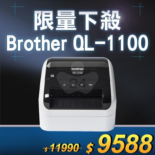 【限量下殺20台】Brother QL-1100 專業大尺寸條碼標籤列印機