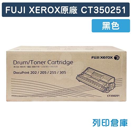 Fuji Xerox DocuPrint 205 / 255 / 305 (CT350251) 原廠黑色碳粉匣