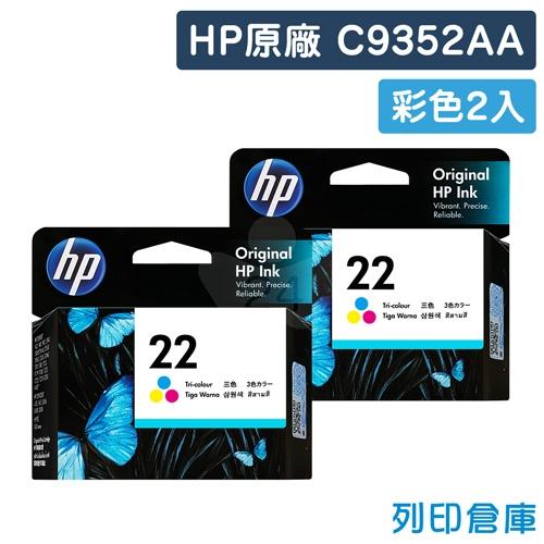 HP C9352AA (NO.22) 原廠彩色墨水匣(2彩)