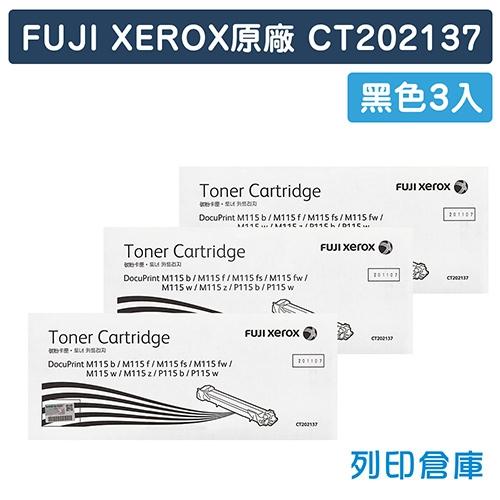 Fuji Xerox CT202137 原廠1k黑色碳粉匣(3黑)