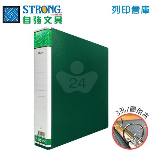 STRONG 自強 510 三孔圓型夾-綠 1本