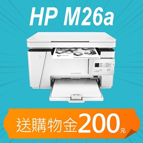 【加碼送購物金200元】HP LaserJet Pro MFP M26a 多功能雷射事務機