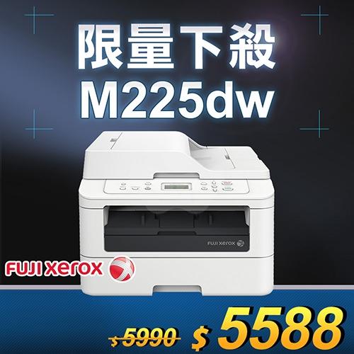 【限量下殺20台】Fujixerox DocuPrint M225dw 黑白無線雷射複合機