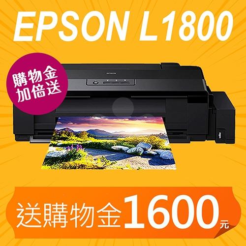 【購物金加倍送800變1600元】EPSON L1800 原廠六色單功能A3無邊列印連續供墨印表機