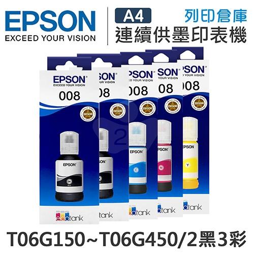EPSON T06G150~T06G450 原廠盒裝墨水組(2黑3彩)
