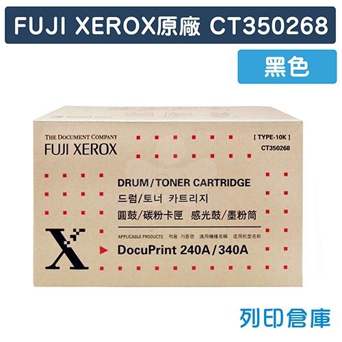 Fuji Xerox DocuPrint 240A / 340A (CT350268) 原廠黑色碳粉匣