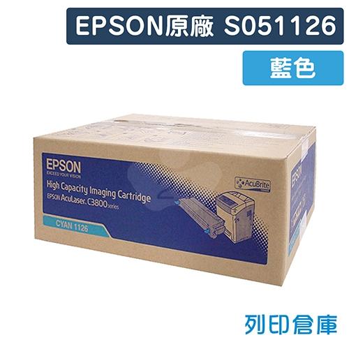 EPSON S051126 原廠高容量藍色碳粉匣