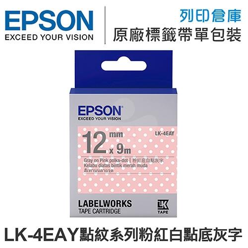 EPSON C53S654424 LK-4EAY 點紋系列粉紅白點底灰字標籤帶(寬度12mm)