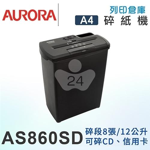 AURORA震旦 8張直條式多功能碎紙機(12公升) AS860SD