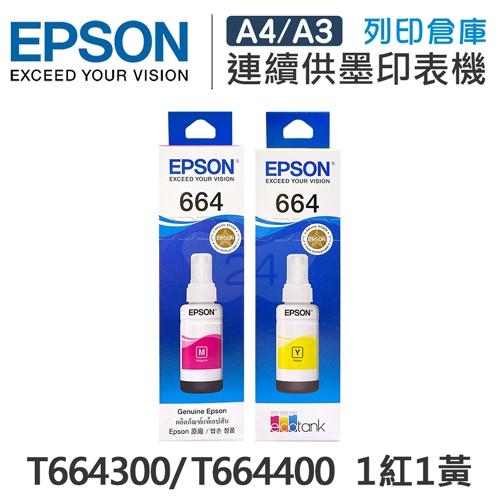 EPSON T664300~T664400 原廠盒裝墨水組(1紅1黃)