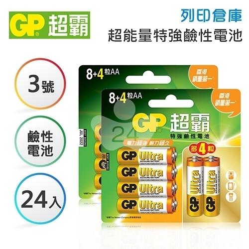 GP超霸 3號 超能量特強鹼性電池 8入+4入*2卡