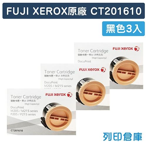 Fuji Xerox DocuPrint P205b / M205b (CT201610) 原廠黑色高容量碳粉匣(2.2K)(3黑)