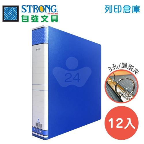STRONG 自強 510 美式三孔夾-藍 12入/箱