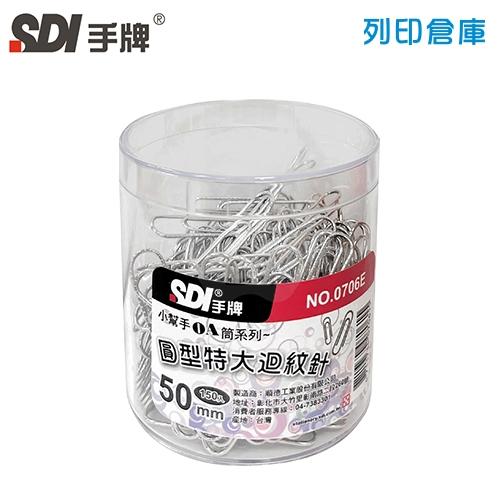 SDI 手牌 特大迴紋針 0706E 150支/盒
