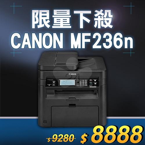 【限量下殺20台】Canon imageCLASS MF236n 黑白網路雷射多功能複合機