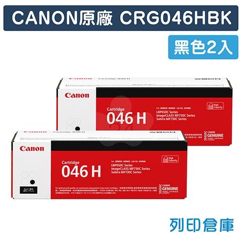CANON CRG-046H BK / CRG046HBK (046 H) 原廠黑色高容量碳粉匣超值組 (2黑)